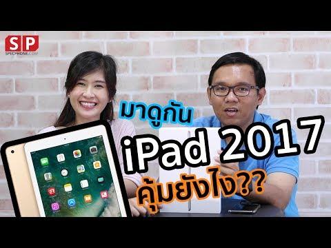 [Special] มาดูกัน ! กับ iPad 2017 แท็บเล็ตจาก Apple ที่ต้องบอกเลยว่าคุ้ม!!