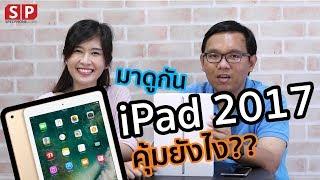[Special] มาดูกัน ! กับ iPad 2017 แท็บเล็ตจาก Apple ที่ต้องบอกเลยว่าคุ้ม!! iPad 検索動画 9