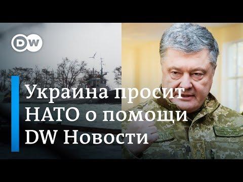 Украина просит НАТО