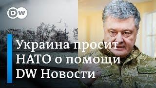 Украина просит НАТО о помощи из-за конфликта с Россией в Керченском проливе - DW Новости (29.11.18)