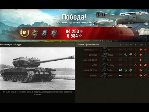T34 Heavy Tank USA ни царапины. Мастер. Victory on the T34. 100% XP.