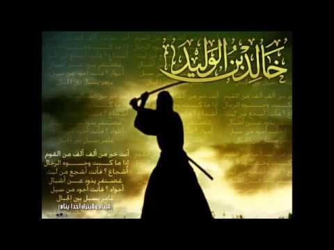 خالد إبن الوليد الشيخ خالد الراشد               Khalid ibn al walid  khalid al rachid   YouTubevia t