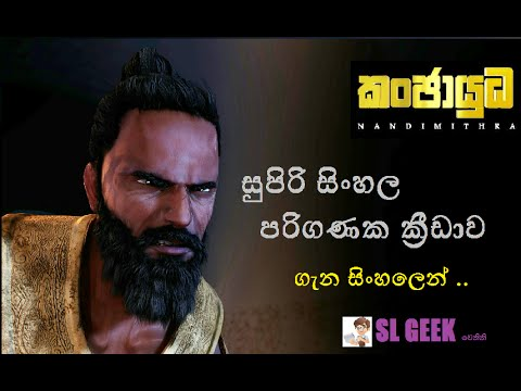 omi sinhala game for pc 21