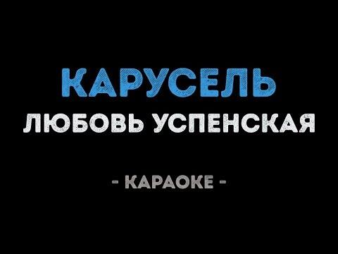 Любовь Успенская - Карусель (Караоке)