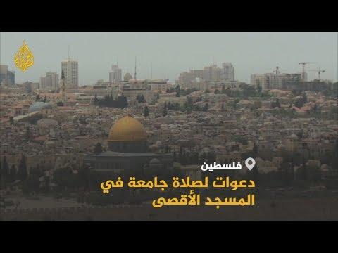 ???? الهيئة الإسلامية العليا تدعو لإغلاق مساجد القدس أول أيام عيد الأضحى  - 16:55-2019 / 8 / 9