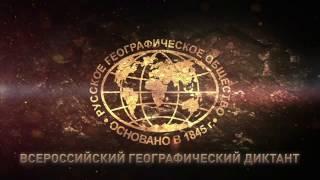 Географический диктант, #ГалкинTV