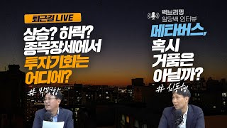 [퇴근길 라이브&백브리핑 라이브] 상승? 하락?…