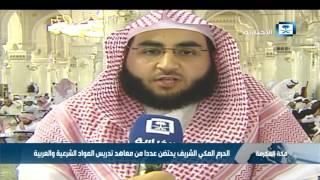 الحرم المكي الشريف يحتضن عدداً من معاهد تدريس المواد الشرعية والعربية