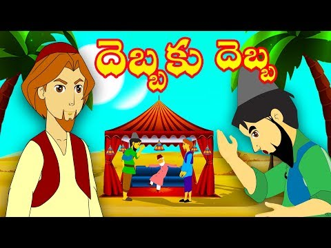 దెబ్బకు దెబ్బ -Telugu Fairy tales-Neethi kathalu-Telugu Moral Stories for Kids | Chandamama Kathalu
