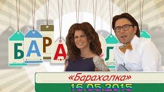Шоу Барахолка (6-й Выпуск) 16.05.2015
