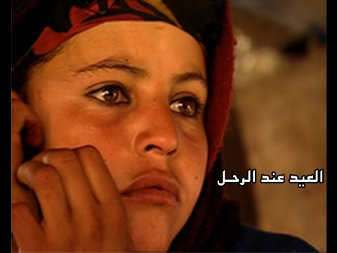 AmouddouTV 071 La fête chez les nomades أمودّو/ العيد عند الرحل