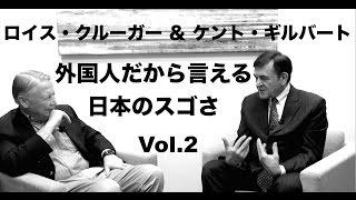 ケント・ギルバート:外国人だから言える日本のスゴさ Vol.2(インタビュワー:ロイス・クルーガー) thumbnail