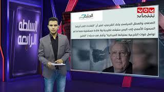 بعد اختفاء الصماد: هل يصفيه الحوثيون؟   السلطة الرابعة، مع: أسامة قائد