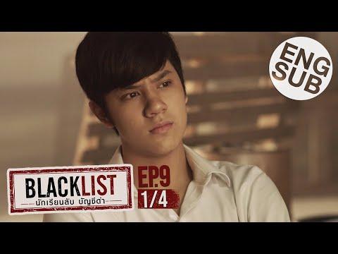 [Eng Sub] Blacklist นักเรียนลับ บัญชีดำ | EP.9 [1/4]