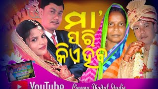 Maa Pari Kie Haba-9777499592