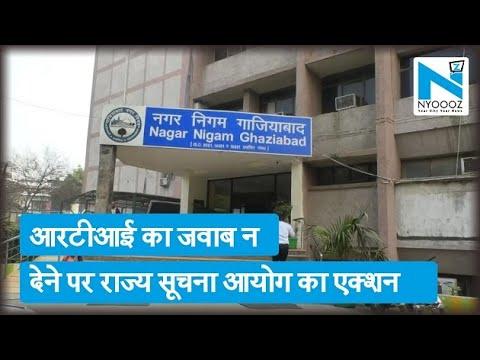 Ghaziabad: RTI का जवाब न देने पर नपे 19 अधिकारी | Ghaziabad News | NYOOOZ UP