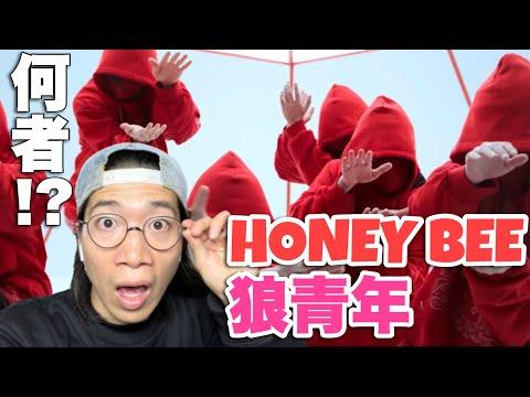 君たちはいったい誰なんだ!Honey Bee「狼青年」Promotion Video
