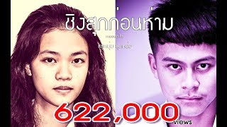 Repeat youtube video SHORT FILM หนังสั้น