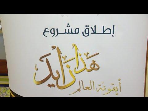 إطلاق أكبر كتاب في العالم يتناول حياة الشيخ زايد  - نشر قبل 3 ساعة