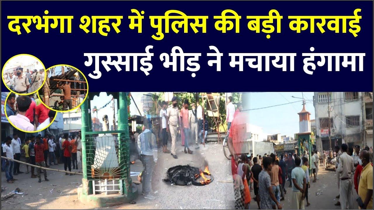 Download Darbhanga शहर में हुआ बवाल   प्रशासन की किस कारवाई पर भड़का जनता का आक्रोश   देखिए Video
