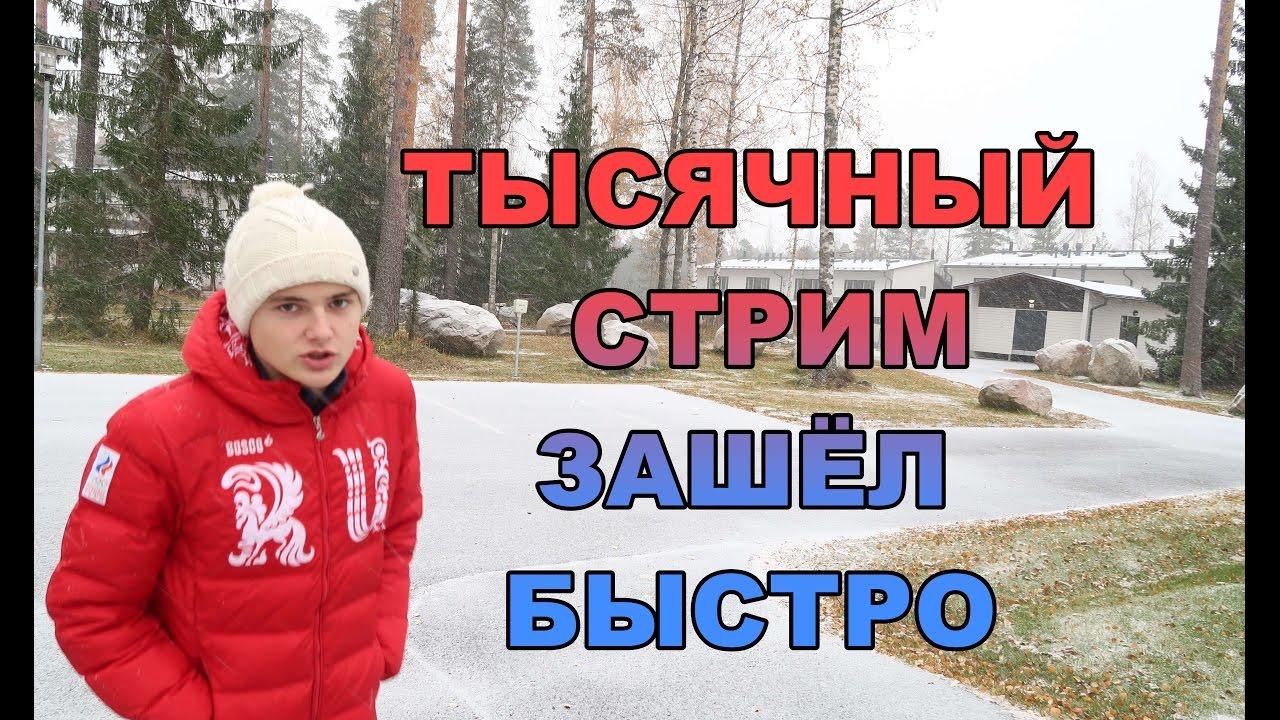 Тинейджер по-русски