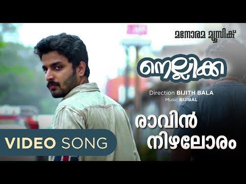 Ravin Nizhaloram Lyrics - Nellikka Malayalam Movie Songs Lyrics