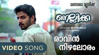 Download Hindi Video Songs - Ravin Nizhaloram Song From Malayalam Movie Nellikka