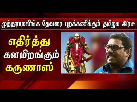 tamil nadu government is hiding pasumpon muthuramalinga thevar history karunas complaint  actor and politician mla karunas  appeal to tamil nadu chief minister and education minister not to hide the actual history of muthuramalinga thevar as it appeared in the the seventh standard history book