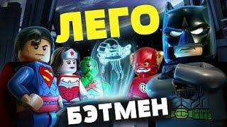 Лего Фильм: Бэтмен - Lego Batman Movie - 2й Русский HD Трейлер 2017