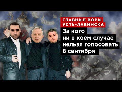 ПОСЛЕДНИЙ ВЫПУСК: главные воры Усть-Лабинска