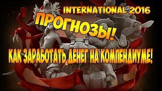 How to make money in Dota 2???Как заработать в день 500 рублей в игре Dota 2???