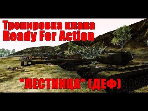 Тренировка клана Ready For Action - ЛЕСТНИЦА (деф)