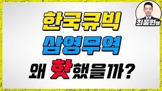 [최종원]한국큐빅 삼영무역 왜 핫했을까? 확실한 상승재…