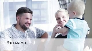(1)Урок 1. Первое знакомство. Видеокурс для самостоятельного изучения родителями глухих детей на РЖЯ