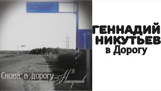 Геннадий Никутьев - Альбом Снова в Дорогу