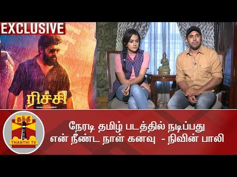 EXCLUSIVE | Acting in a direct Tamil Movie is my Long-Time Dream - Nivin Pauly | Thanthi TV
