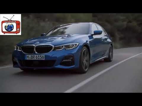 مواصفات بي ام دبليو 2019 الفئة الثالثة BMW 3 Series 2019 #قناة_الدنيا