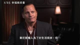 【幸福綠皮書】Green Book 演員專訪-維果莫天森~2019/01/25 暖心上映