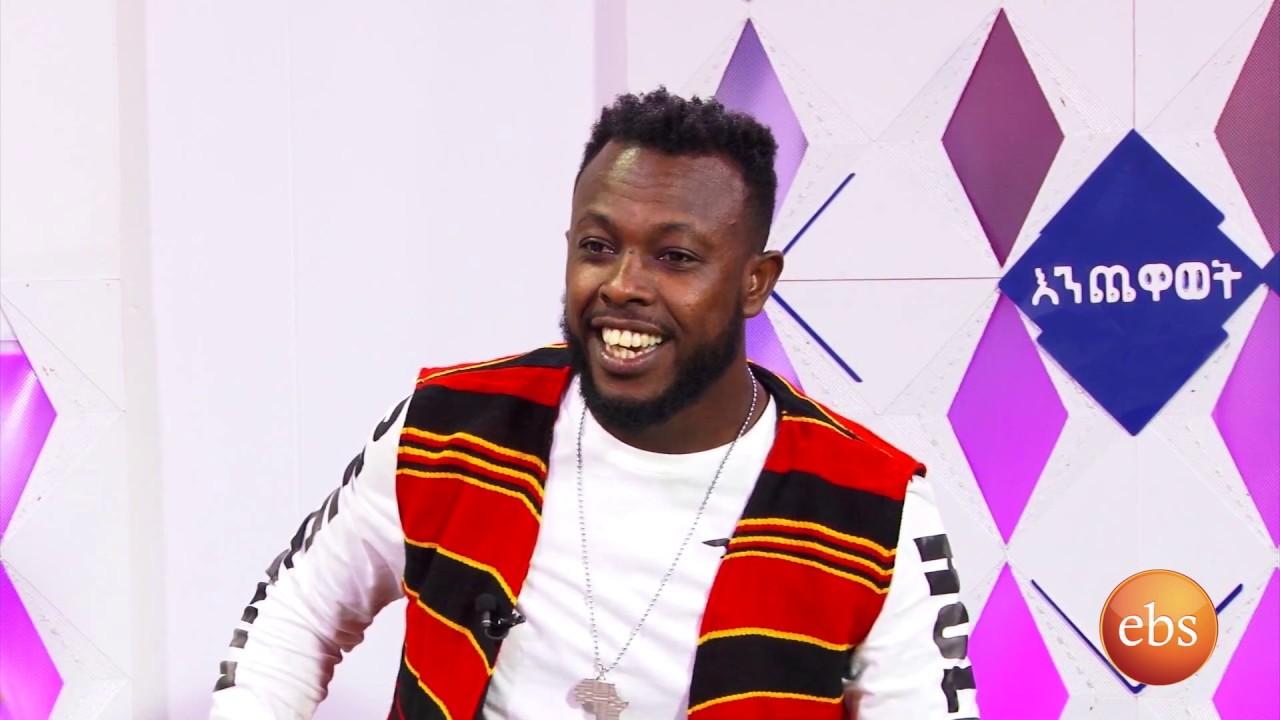 Enechewawet: Talk With Singer Asge Dansho - ቆይታ ከድምጻዊ አስጌ ደንዳሾ ጋር