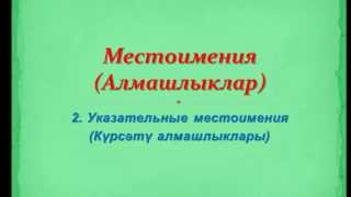 Уроки татарского языка  Урок 9  курсэту алмашлыклары