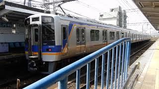 南海本線 二色の浜駅8000系普通が到着&発車 2番ホームに10000系特急サザンが通過