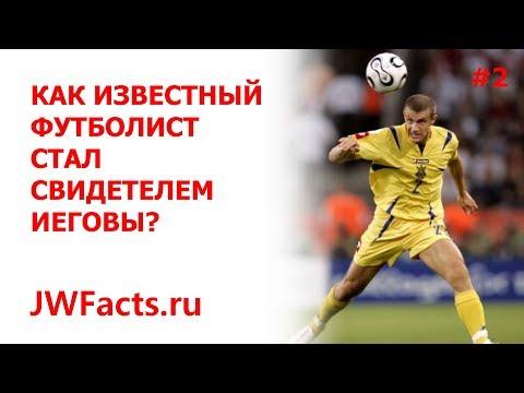 Известный футболист стал Свидетелем Иеговы.