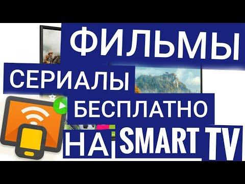 Фильмы и Сериалы на SMART TV БЕСПЛАТНО