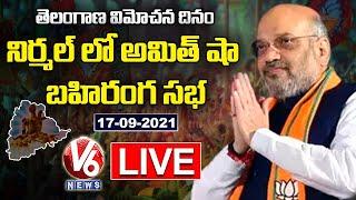 Amit Shah LIVE | BJP Public Meeting In Nirmal | Telangana Liberation Day | V6 News