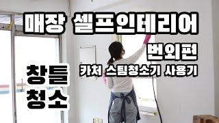 매장셀프인테리어 에피소드 번외편 창문 청소 카처스팀청소…