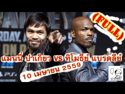 แมนนี่ ปาเกียว vs ทิโมธี แบรดลีย์  10 เมษายน 2559 (FULL)