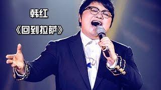 《我是歌手 3》第七期单曲纯享-韩红《回到拉萨》 I Am A Singer 3 EP7 Song: Han Hong Performance【湖南卫视官方版】