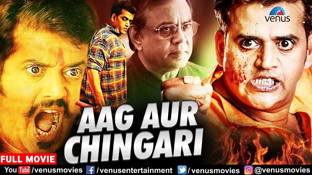Aag Aur Chingaari Full Movie | Ravi Kishan | Paresh Rawal | Shakti Kapoor | Hindi Action Movie