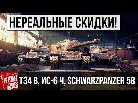 ДИКИЕ СКИДКИ! T34 B, ИС-6 Ч, Schwarzpanzer 58 ЧТО ВЗЯТЬ?
