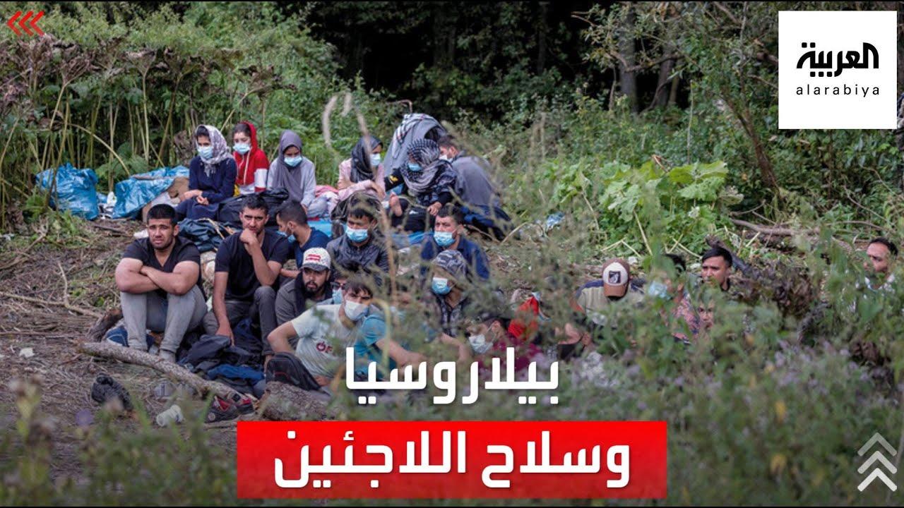 بيلاروسيا ترد على العقوبات الأوروبية بسلاح اللاجئين  - 13:54-2021 / 10 / 22